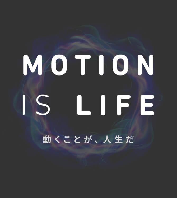 動くことが、人生だ